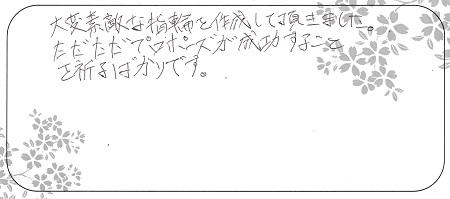 20111501木目金の婚約指輪_M005.jpg