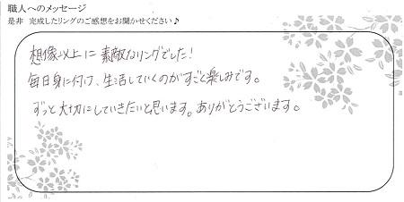 20111501木目金の結婚指輪_OM004.jpg