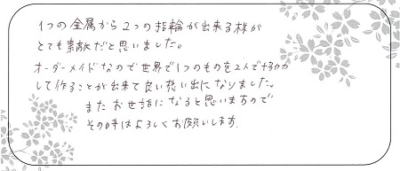 20111501木目金の結婚指輪_B004.jpg