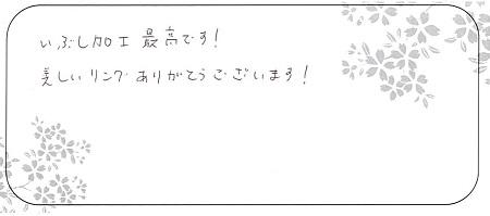 20111501木目金の結婚指輪_N004.jpg