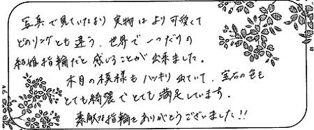 20111501木目金の結婚指輪_Q005.jpg