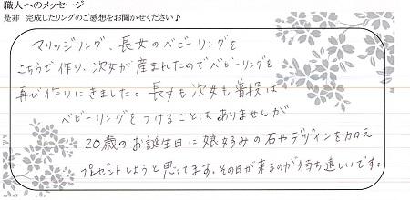 20111501_木目金の結婚指輪K003.jpg