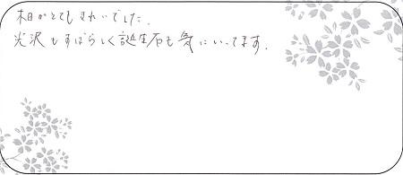 20111502木目金の結婚指輪_N003.jpg