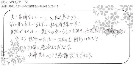 20111502木目金の結婚指輪_Y005.jpg