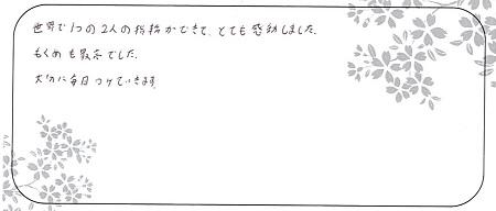 20111503杢目金屋の結婚指輪_Z005.jpg