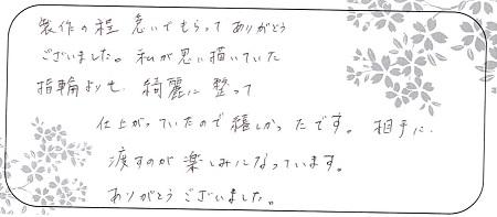20111504杢目金屋の婚約指輪_Z002.jpg
