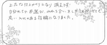 20111701木目金の結婚指輪_Q005.jpg