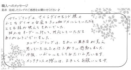 20111901木目金の結婚指輪_Y005.jpg