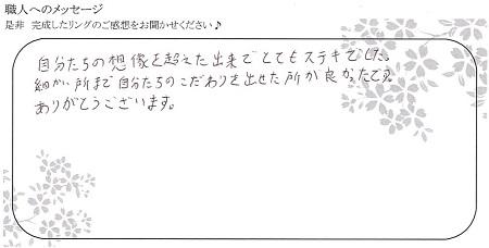 20112001木目金の結婚指輪_005.jpg