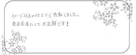 20112101木目金の婚約指輪と結婚指輪_A006.jpg