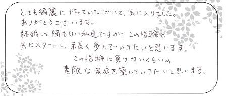 20112101木目金の婚約指輪と結婚指輪_R005.jpg