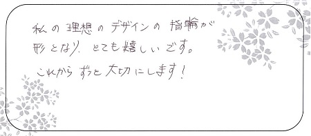 20112101木目金の婚約指輪_N003.jpg