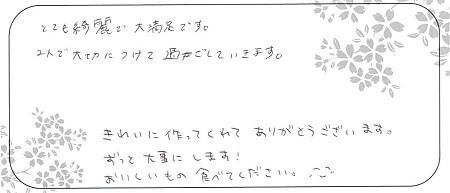 20112101木目金の結婚指輪_B004.jpg