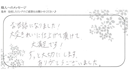 20112101木目金の結婚指輪_OM004.jpg