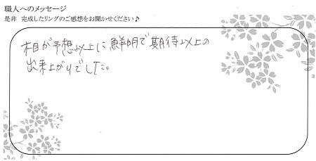 20112101木目金の結婚指輪_Y004.jpg