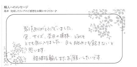 20112102木目金の婚約指輪_OM002.jpg