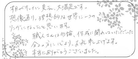 20112102木目金の結婚指輪_G002.jpg