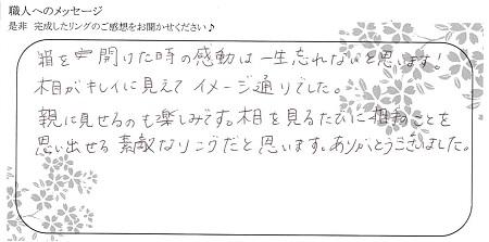 20112102木目金の結婚指輪_G005.jpg