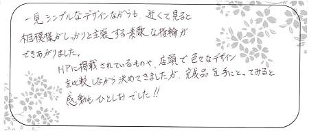 20112103木目金の婚約・結婚指輪_G005.jpg