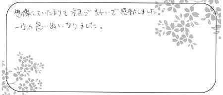 20112103木目金の結婚指輪_G005.jpg