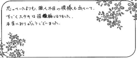 20112103木目金の結婚指輪_Q005.jpg