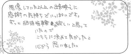 20112104木目金の結婚指輪_Q005.jpg