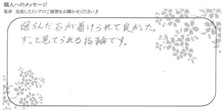 20112201木目金の婚約・結婚指輪_Y005.jpg