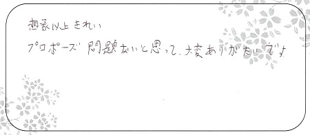 20112201木目金の婚約指輪_J005.jpg