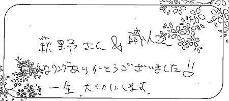 20112201木目金の婚約結婚指輪_M006.jpg