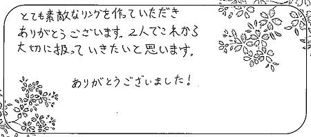 20112201木目金の結婚指輪_C006.jpg