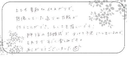 20112201木目金の結婚指輪_LH05.jpg