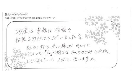 20112201木目金の結婚指輪_OM002.jpg