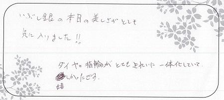 20112201木目金の結婚指輪_H005.jpg