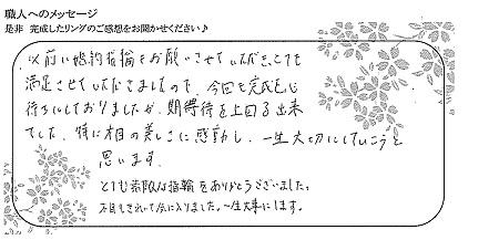 20112201木目金の結婚指輪_K004.jpg