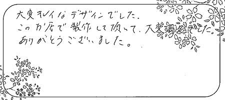 20112202木目金の婚約・結婚指輪_M005.jpg