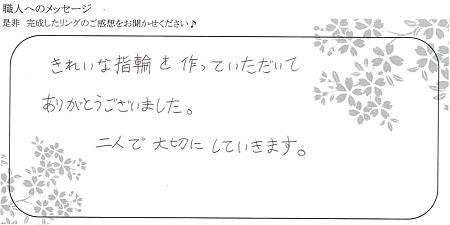 20112202木目金の結婚指輪_C004.jpg