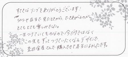 20112202木目金の結婚指輪_H004.jpg