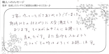 20112203木目金の婚約結婚指輪_E003.jpg