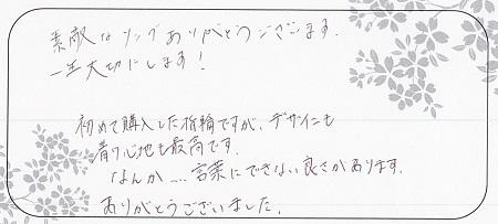 20112203木目金の結婚指輪_H004.jpg