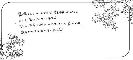 20112203木目金の結婚指輪_M005.jpg