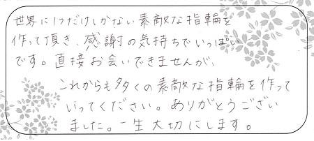 20112204木目金の結婚指輪_M004.jpg
