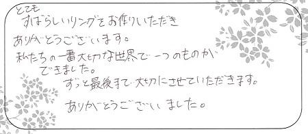 20112205木目金の婚約指輪・結婚指輪_G006.jpg