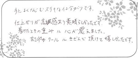 20112301木目金の結婚指輪_G004.jpg
