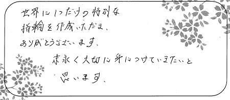 20112301木目金の結婚指輪_M005.jpg