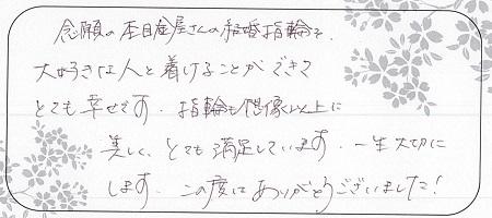 20112301木目金の結婚指輪_H005.jpg
