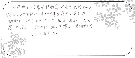 20112302木目金の結婚指輪_B004.jpg