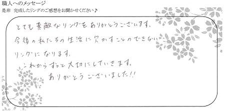 20112302木目金の結婚指輪_G005.jpg