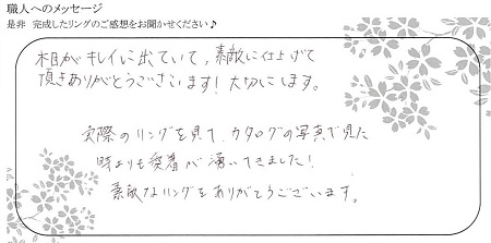 20112402木目金の結婚指輪_G004.jpg