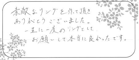 20112403木目金の婚約指輪___G002.jpg