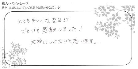 20112404木目金の結婚指輪_G004.jpg